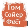 Том Сойер Фест - Клинцы