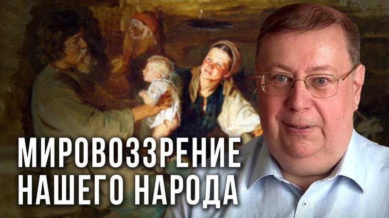 Мировоззрение нашего народа. Александр Пыжиков