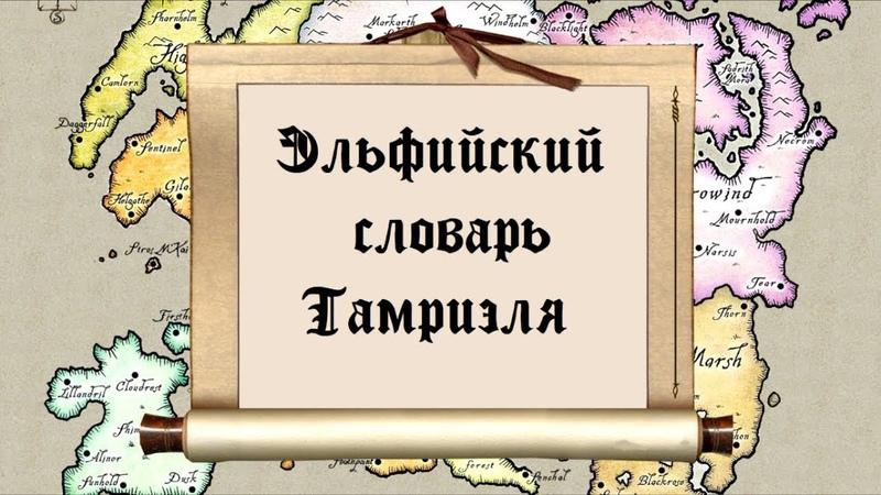 Дядюшка Крассиус Эльфийский словарь Тамриэля Том 1