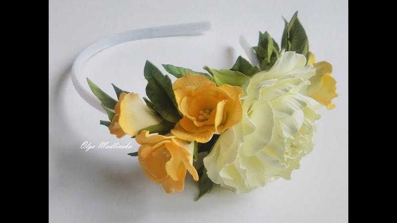 Мастер-класс. Летний ободок с цветами из фоамирана.