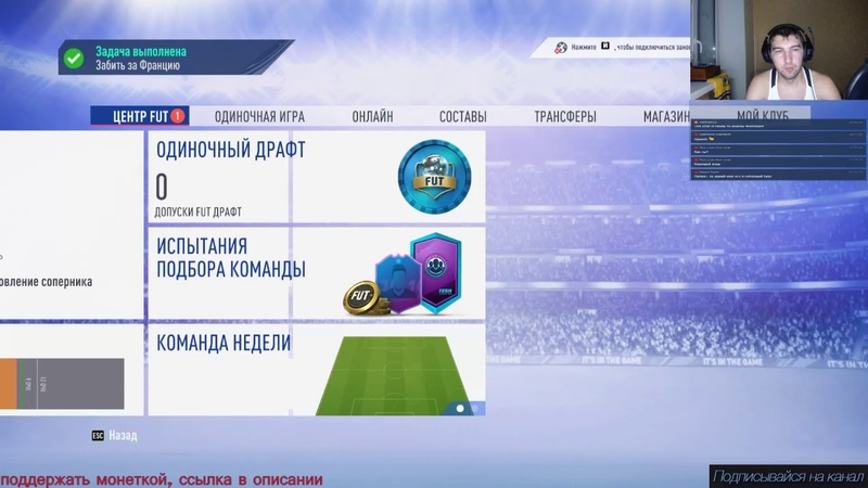 Fifa19 - дивизион, отбор на ВЛ