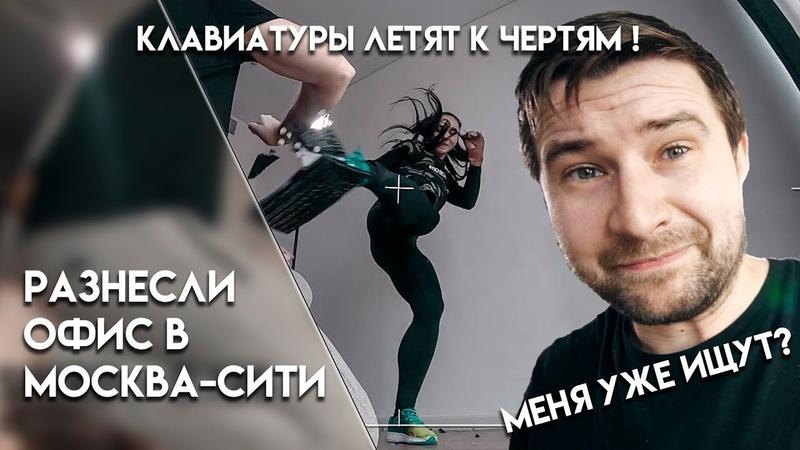 РАЗНЕСЛИ ОФИС В МОСКВА СИТИ РАЗБИВАЕМ КЛАВИАТУРЫ