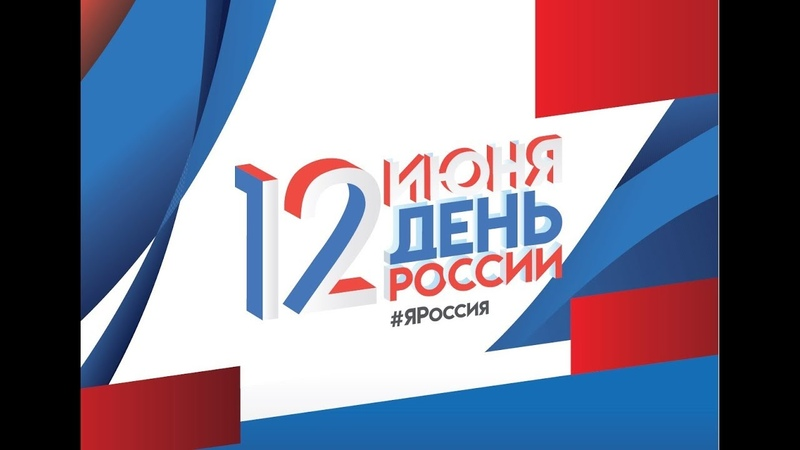 ДЕНЬ РОССИИ - 12 ИЮНЯ 2019 (арт-промо версия) Vr - 7