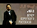 Вечер короткого рассказа | Чехов Антон Павлович 2.ч (аудиокнига сборник)