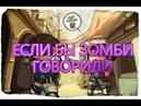 Resident Evil 6 / Biohazard 6 Лион и Хелена