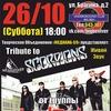 26/10 (сб) | Tribute to SCORPIONS | Клуб BIG BEN