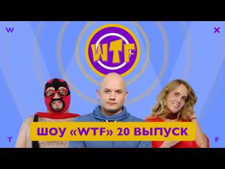 Шоу «wtf» — 20 выпуск wtf