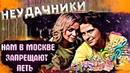 Цымбалюк Романовская нам в Москве запрещают петь виноват Шаляпин