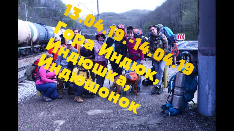 Гора Индюк, Индюшка, Индюшонок. 13.04.19-14.04.19