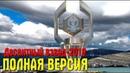 Десантный взвод ВДВ - 2019 Новороссийск (ПОЛНАЯ ВЕРСИЯ)