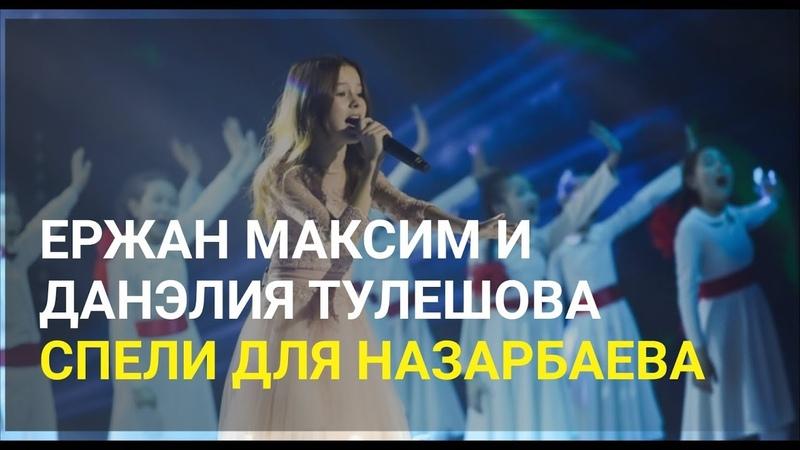Ержан Максим и Данэлия Тулешова спели для Назарбаева АНК