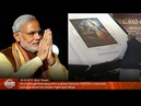 (2019.03.11) Планета КРИШНЫ Инст-я Бхагавад-гиты с участием премьер-министра Нарендры Моди