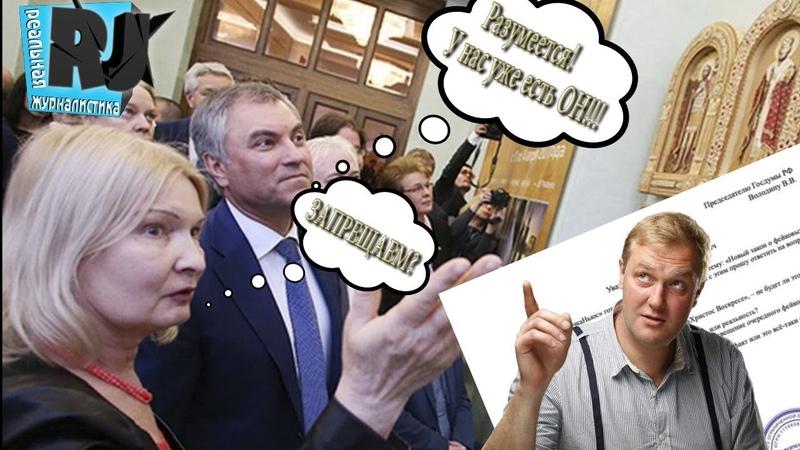 Госдума запретила Иисуса Христа! Бестолковые чиновники и депутаты России..