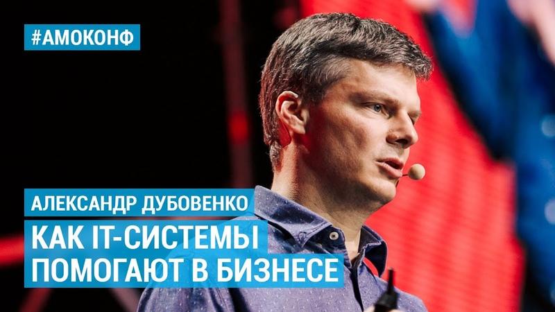 Александр Дубовенко GOODWOOD на АМОКОНФ Как IT системы помогают в бизнесе