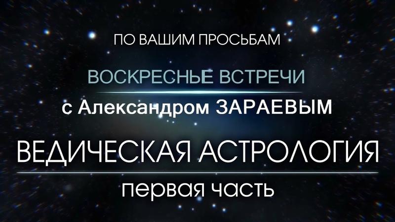 ВЕДИЧЕСКАЯ АСТРОЛОГИЯ - Александр ЗАРАЕВ. 1 часть.