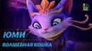 Юми, Волшебная кошка Трейлер чемпиона – League of Legends