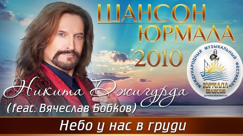 Никита Джигурда feat Слава Бобков Небо у нас в груди