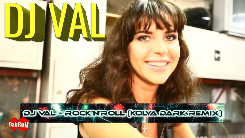 DJ VAL - RockNRoll (Kolya Dark Remix)
