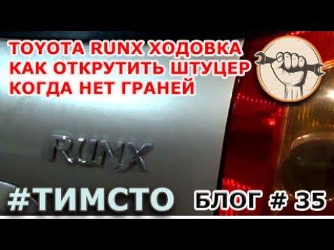 Блог 35 Toyota RunX и как от открутить штуцер без граней
