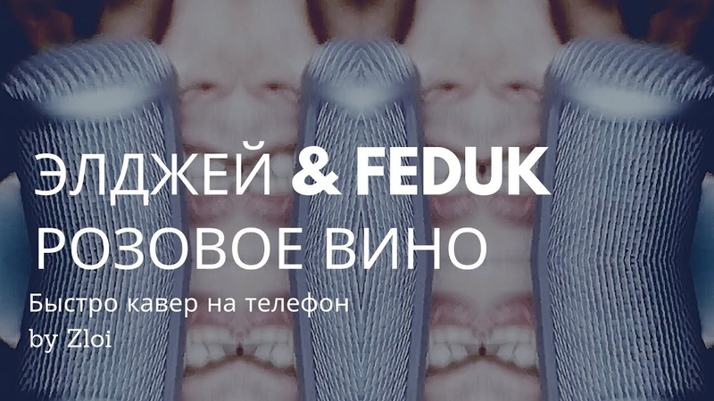 Элджей Feduk - Розовое вино (быстрый кавер на телефон by ZLOI)