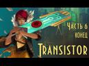 Transistor - часть 6 ФИНАЛ