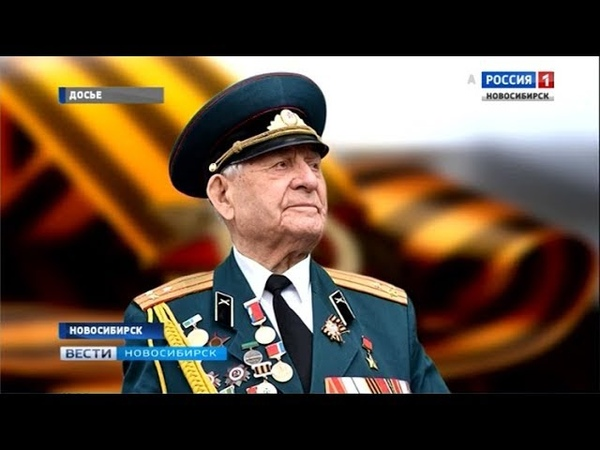 Скончался Герой Советского Союза Дмитрий Бакуров