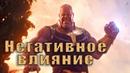 Негативное влияние фильма Мстители Война бесконечности.