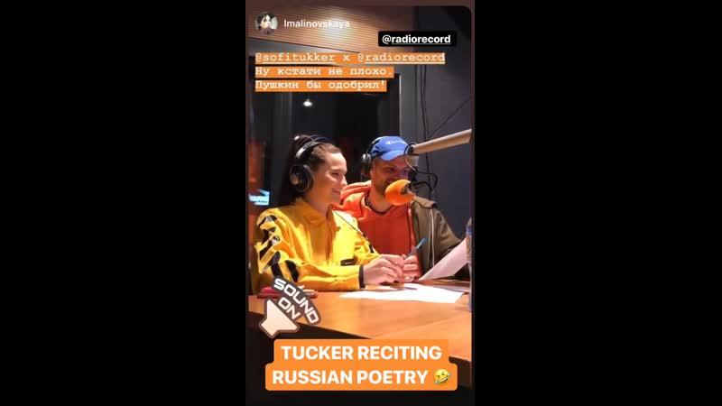 Такер читает стихотворение А.С.Пушкина
