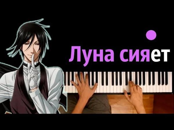 Тёмный дворецкий (опенинг Monochrome no Kiss - RUS) ● караоке | PIANO_KARAOKE ● ᴴᴰ НОТЫ MIDI