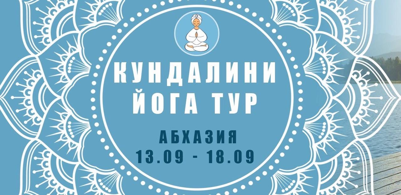 Афиша Краснодар Кундалини-йога тур. Абхазия. Сентябрь, 2019