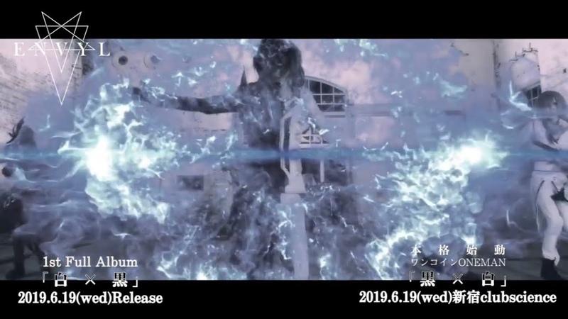 エンヴィル「D I D」MV FULL