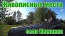 Живописные места села Нежинка Оренбургского района 10 км от Оренбурга