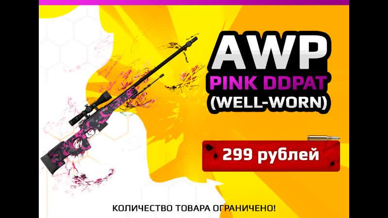 СКИН CS:GO AWP Pink DDPAT (Field Tested)