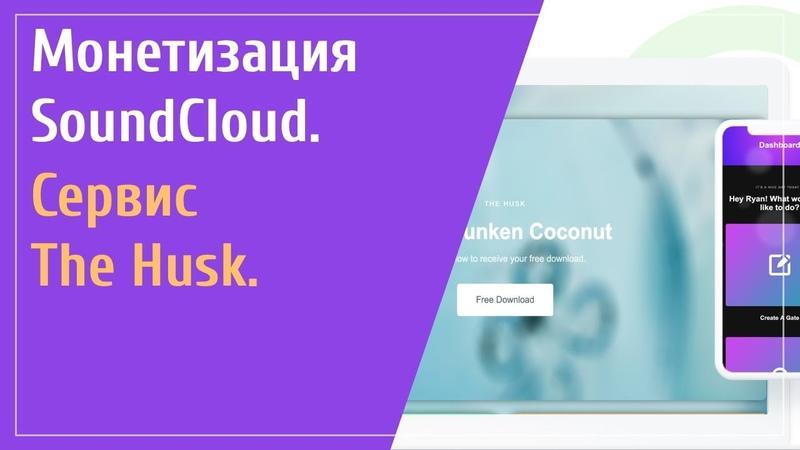 Монетизация SoundCloud Сервис The Husk