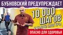 Упражнения для похудения для пресса 10000 шагов ходьба для похудения Бубновский предупреждает