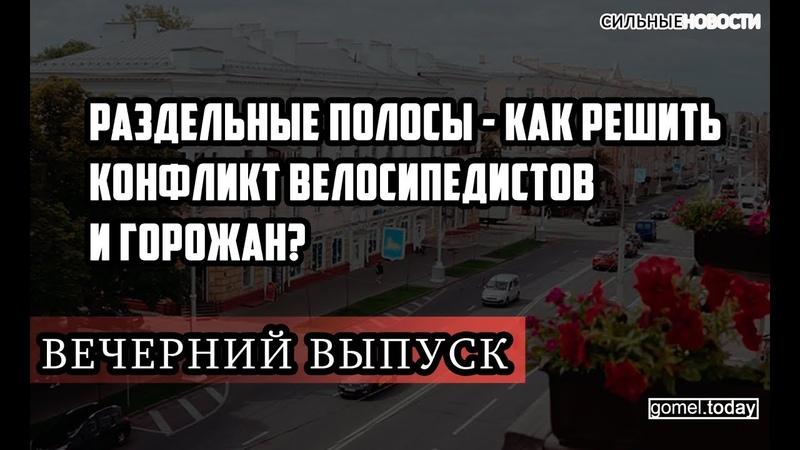 Раздельные полосы велосипедисты и горожане ВЕЧЕРНИЙ ВЫПУСК СН 20 08 2019