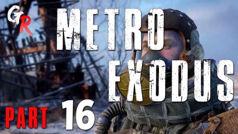 Metro Exodus прохождение part 16 - Развалины Ямантау