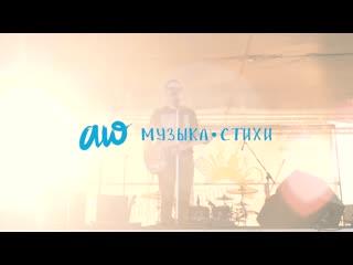 Grisha Urgant / Гриша Ургант - Пиротехника (АЮ cover)