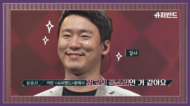 이찬솔, 슈퍼밴드 중 최고의 목소리♡ 목이 잠겨도 좋은 단련된 보컬 슈퍼481