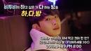 BTOB 하.다.방 (Ha.Da.Bang) <EP 18> Hyunsikie Broadcast