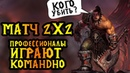 Sonik Bizzare vs Syde Beez. Мощный 2х2. Cast 53 [Warcraft 3]