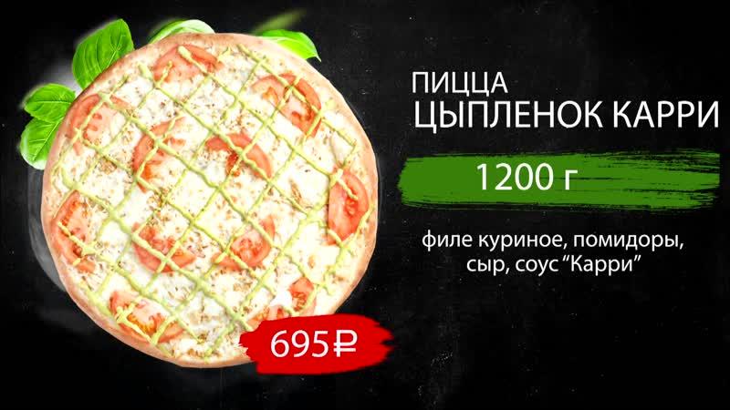Пицца Цыплёнок карри