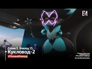 [новая серия] кукловод-2 | сезон 3, серия 15 - miraculous ladybug | леди баг и супер-кот