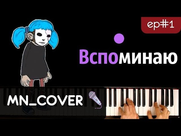Песня Салли Вспоминаю ЭПИЗОД 1 ● кавер cover ● НОТЫ MIDI MN COVERS