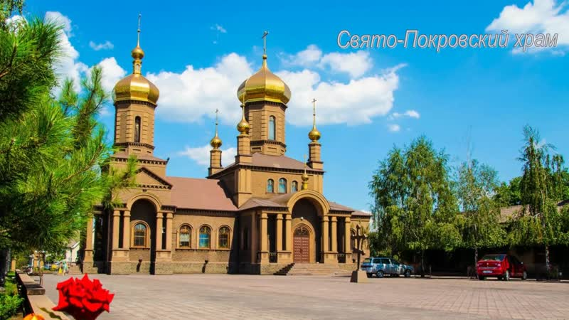 Свято-Покровский храм г.Енакиево