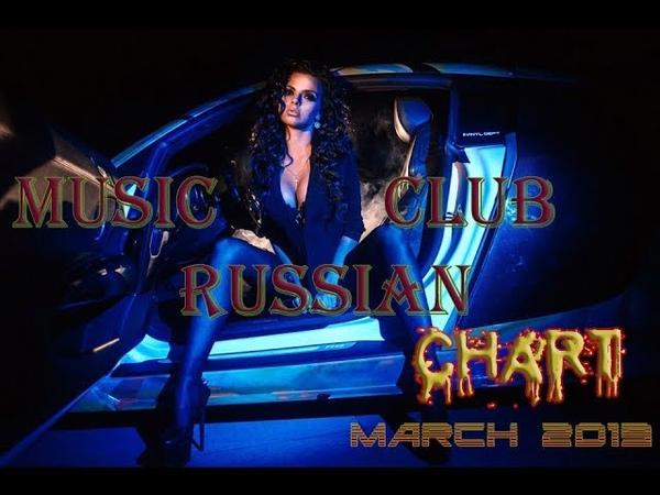 🔥НОВИНКИ РУССКОЙ КЛУБНОЙ МУЗЫКИ🔥Топ - 20 Chart Март🔥Русская музыка в машину 2019🔥