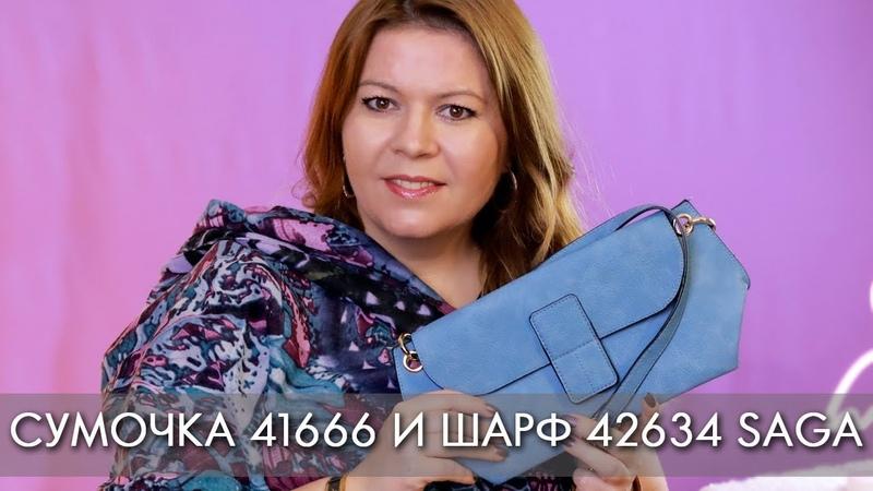 БИРЮЗОВАЯ СУМОЧКА 41666 и ШАРФ 42634 SAGA ОСЕНЬ 2019 Орифлэйм