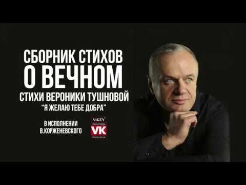 Стихи о любви. «Я желаю тебе добра» Вероники Тушновой, в исполнении Виктора Корженевского