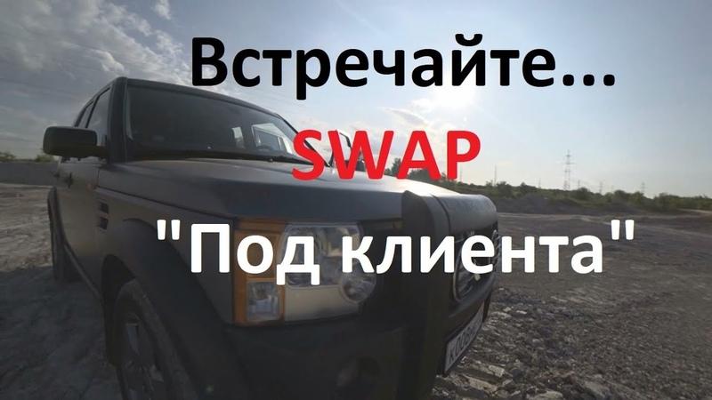 SWAP На продажу Встречайте