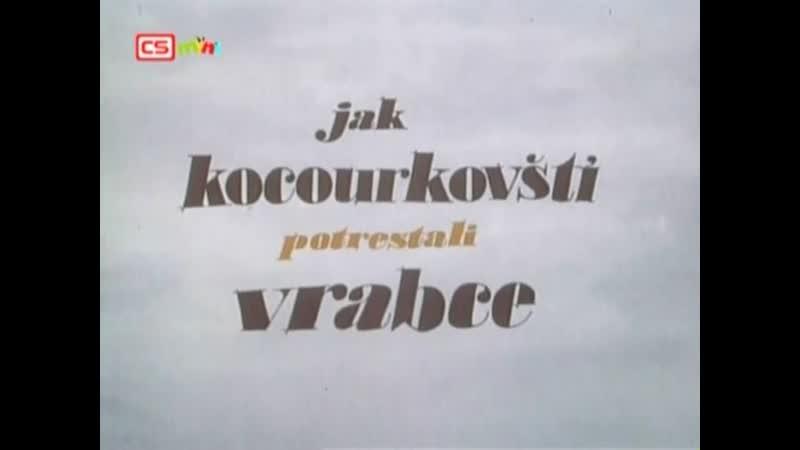 Josef Zeman Jak kocourkovští potrestali vrabce 1979